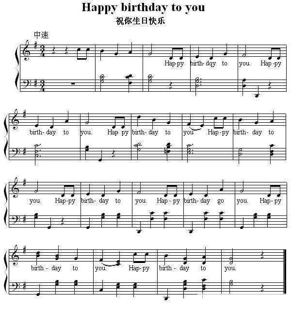 儿歌:生日快乐歌简谱