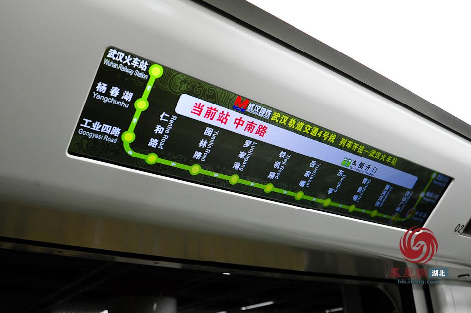 武昌火车站地铁