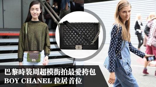 巴黎时装周街拍:超模爱挎Chanel boy