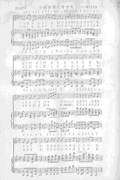 的歌_史上第一首全运会会歌诞生民国南京 大师作词作曲