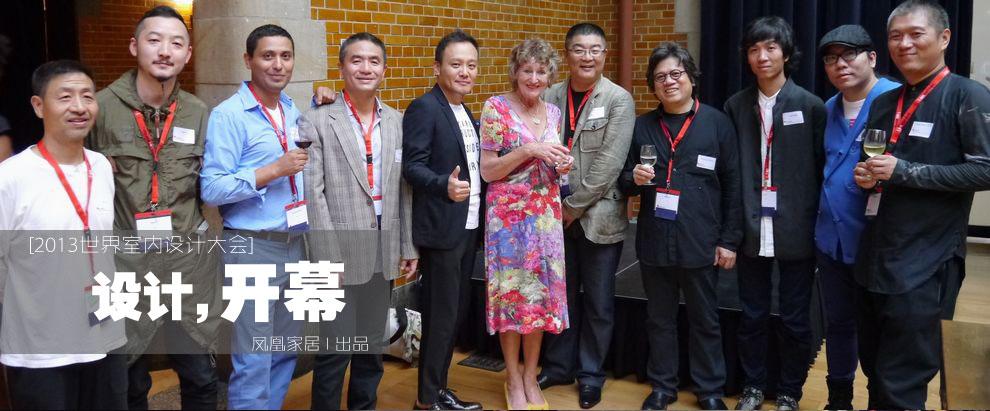 世界室内设计大会开幕 中国设计师向世界发声