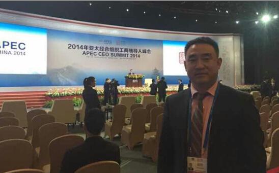 加APEC工商领导人峰会图片