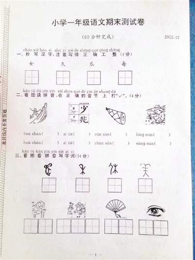 小学一年级考古汉字 家长:文献学博士才能认识 看文献