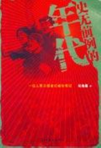 江青 张春桥 林彪/本文摘自:《史无前例的年代》,作者:纪希晨,出版:人民日报...