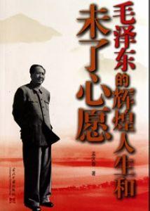 """毛泽东如何收服""""山大王""""王佐:红军帮杀世仇"""