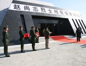 东北抗日联军赵尚志烈士颅骨安葬仪式