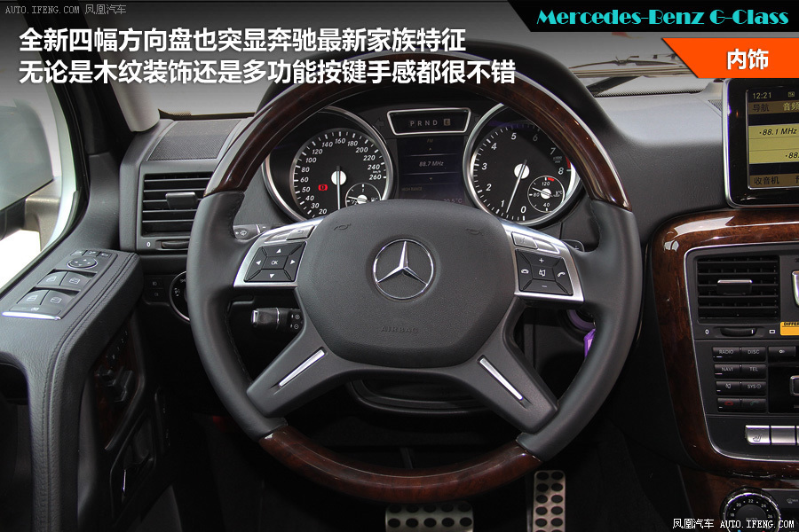 凤凰图解2013款奔驰g500
