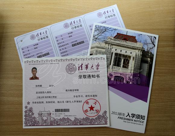 台收到首张高考录取通知书 来自清华大学 图