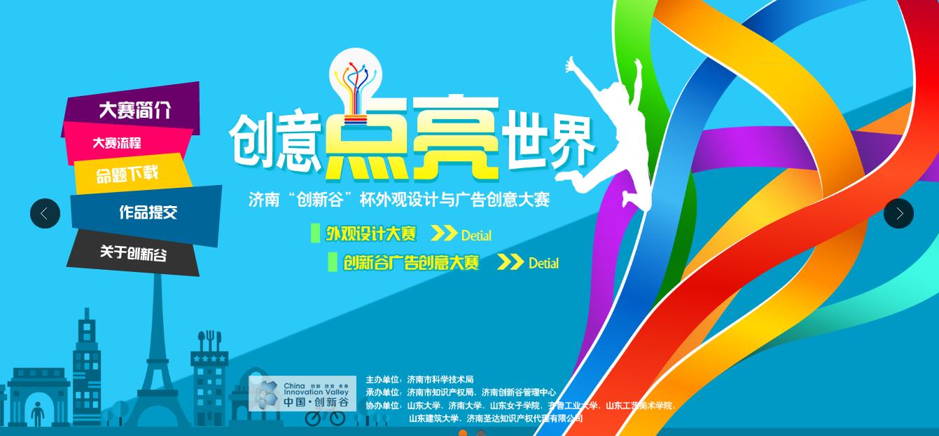 """济南""""创新谷""""杯外观设计与广告创意大赛图片"""
