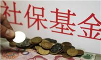 山东筹建社保基金理事 采取委托投资模式