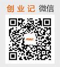 创业记微信公众号二维码