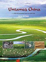 《未发现的中国》