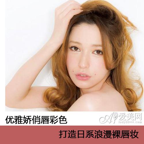 打造日系浪漫裸唇妆 桃花粉色唇彩提亮肤色