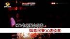 湖南衡阳警方突查KTV11人吸毒 含4名小学老师