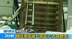 湖南长沙绝症男孩捐七器官 六人获新生