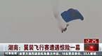 湖南:翼装飞行赛遭遇惊险一幕