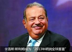 """卡洛斯·斯利姆成为""""2013年胡润全球首富"""""""