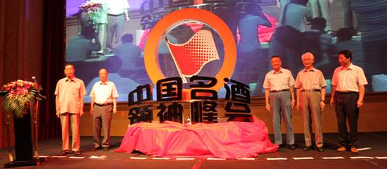 中国名酒高峰论坛