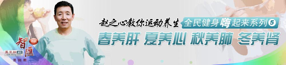 赵之心 养生 夏日 四季