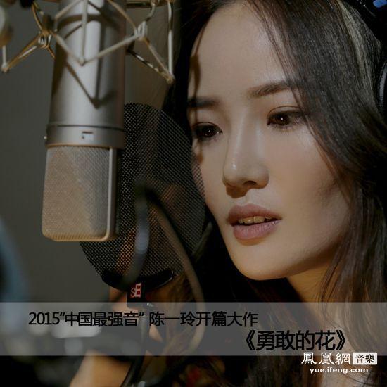 陈一玲新年发《勇敢的花》 作励志单曲致青春
