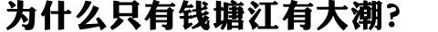 钱塘潮,钱塘江,潮汐,杭州,观潮节,钱塘江大潮,长江