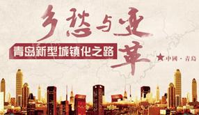 青岛新型城镇化系列解读之一