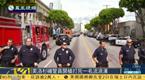 洛杉矶一警察与流浪汉争执过程中将对方射杀