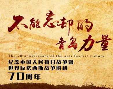 凤凰青岛重磅推出系列专题《不能忘却的青岛力量》