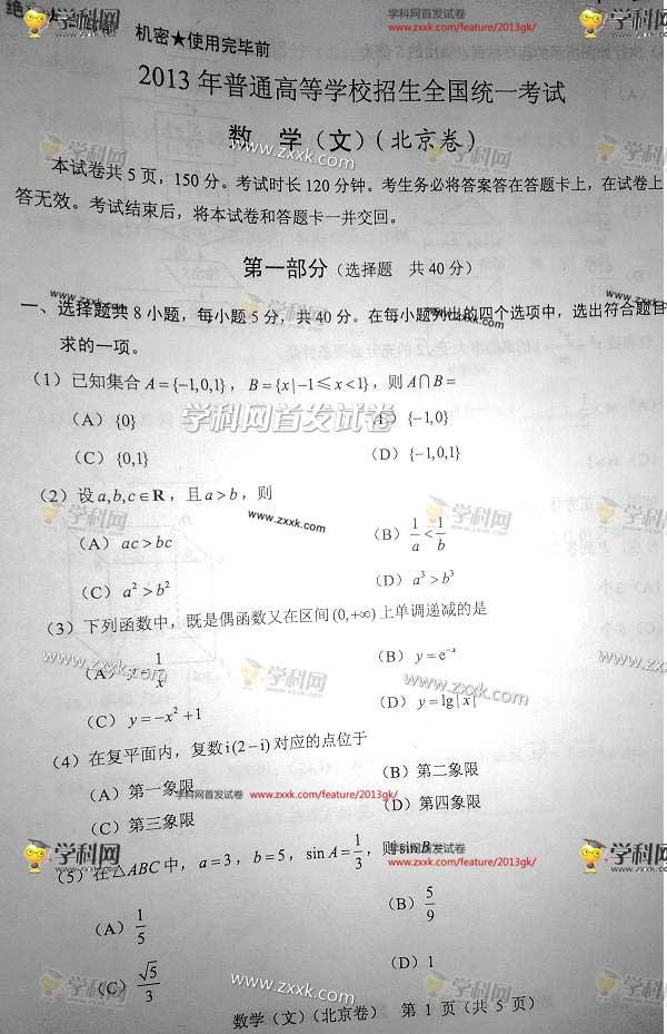 2013年高考北京文科数学试题图片