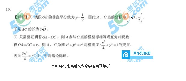 2013年高考北京文科数学答案图片