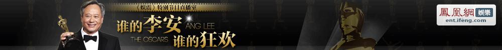 凤凰娱乐奥斯卡影院