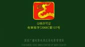 第1期:谁在审查中国电影