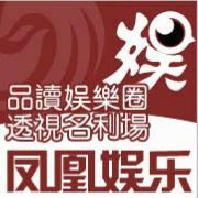 凤凰娱乐官方微博