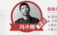 第16期:冯小刚春晚团队