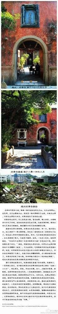 """福州新闻网讯 23日,网友""""iSea海滨""""在微博上发了一组老佛寺被拆前后的照片,唤起了许多网友对于老佛寺的回忆。为此,也有不少网友惋惜历史记忆碎片将损失。"""