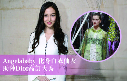 Angelababy 化身白衣仙女助阵Dior高订大秀