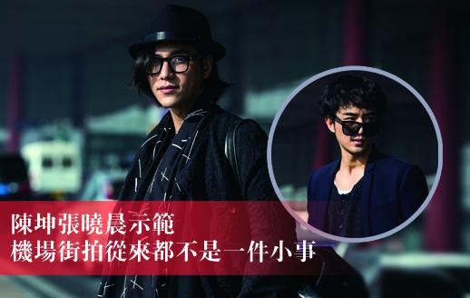 陈坤张晓晨示范 机场街拍从来都不是一件小事