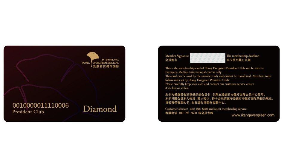 爱康君安健疗国际钻石卡