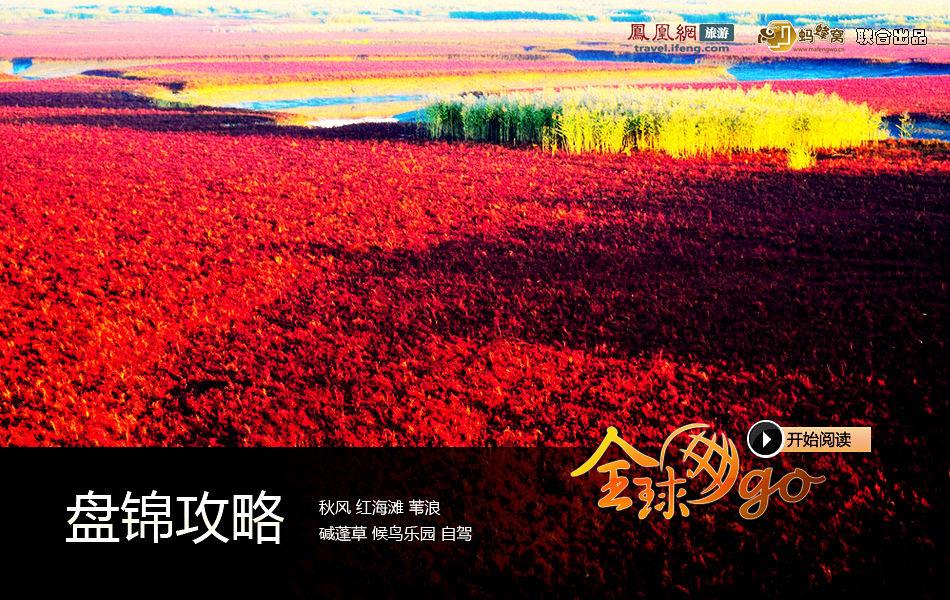 盘锦旅游攻略 探访神秘红海滩