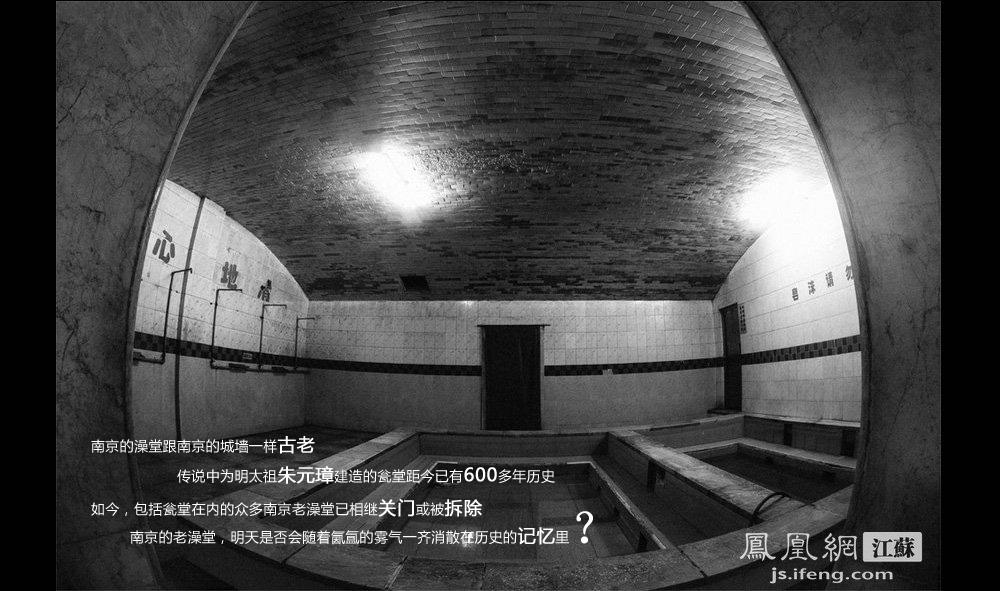 """南京的洗浴文化历史悠久。老南京人流传着一句话:""""早上皮包水,晚上水包皮"""",泡澡已成为老南京的一种生活习惯。老南京人下了班,往往泡一壶茶,约几个""""澡友"""",泡几个小时""""软水"""",赤裸着身体聊天会友,谈天说地,很解乏。(智德商旅--黄埔7号影像俱乐部/图 胥大伟/文)"""