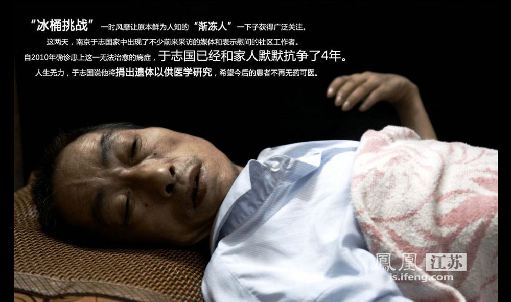 """于志国,61岁,现居南京。他和家人已和""""肌肉萎缩性侧索硬化症""""(俗称""""渐冻人症"""") 默默抗争了4年多。(彭铭/摄 胥大伟/文)"""