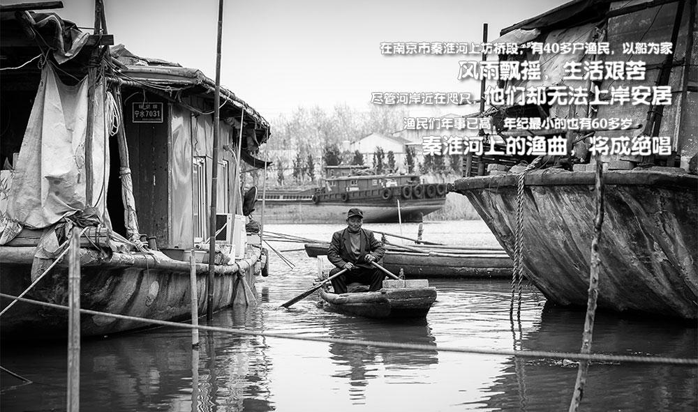 """今年74岁的王扣子是秦淮河上的渔民,他和71岁的妻子张秀英在河里打了几十年的鱼。王扣子是在渔船上出生的,他说自己这辈子注定要当渔民,""""我就是这条命""""。(林琨/摄 胥大伟/文)"""