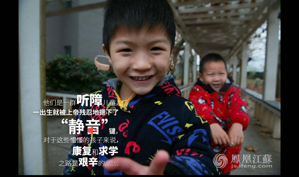 """南京市区一路向南,繁华渐远,""""人中人康复中心""""(下简称""""人中人"""")坐落于偏僻的祖堂山一带,开园已18年了,却很少有人听闻。""""听障儿童听力康复机构""""和""""零拒绝入学""""的标签,让这座中心在圈子内知名度很高。""""特别是'零拒绝入学',了解情况的人都知道,五字重如千金!""""一位圈内人士说。 (胥大伟 徐然/文 毛寿皓/图)"""
