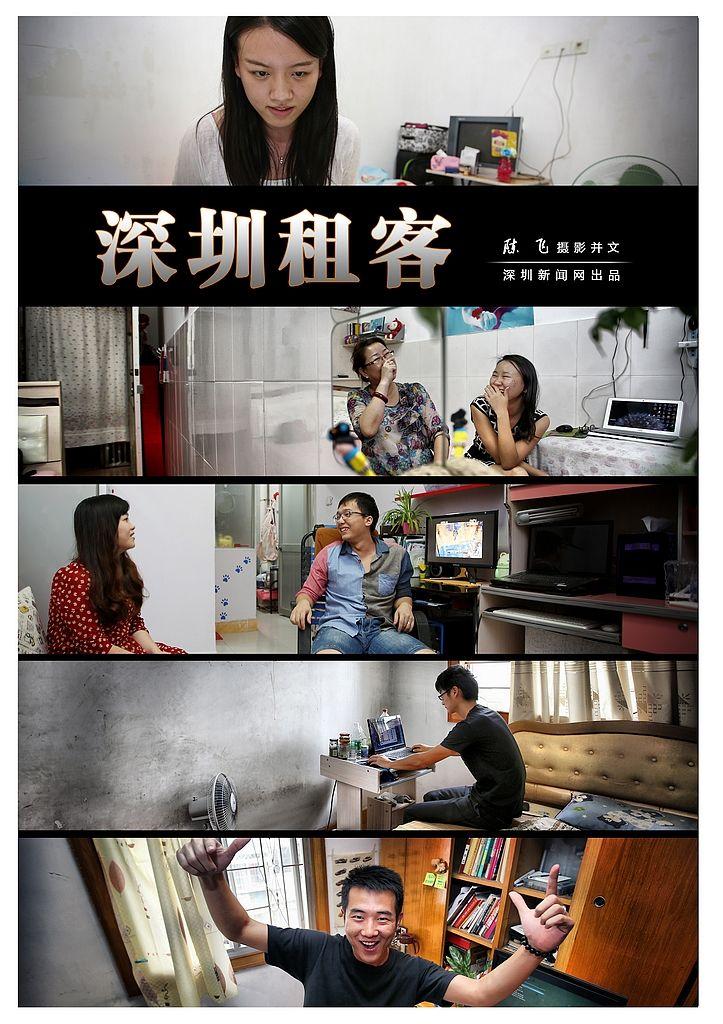 深圳成都出租屋故事