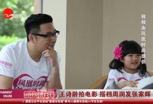 上海卫视《新娱乐在线》