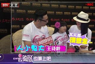 北京卫视《每日文娱播报》