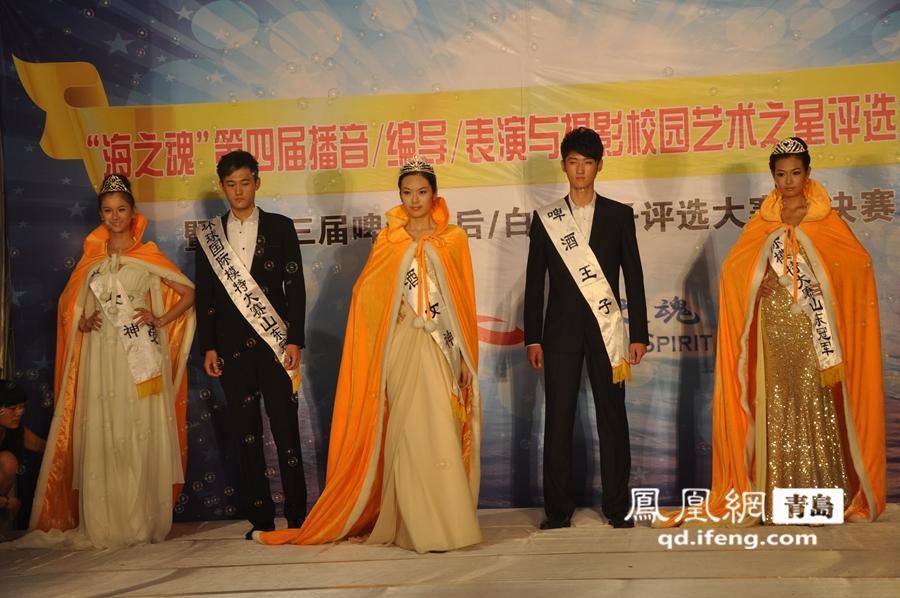 第十三届青岛啤酒皇后,白马王子新鲜出炉 皇后甜美王子帅气(组图)