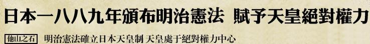 1889年明治宪法