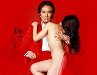 韩国影片曝大尺度海报引争议