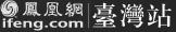 台湾站首页
